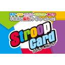 Stroop Card(スト...