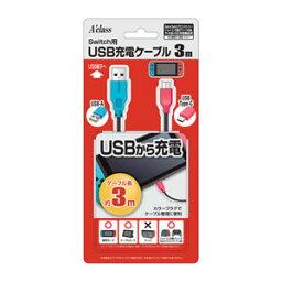 【Nintendo Switch】Switch用USB充電ケーブル(3m) 【税込】 アクラス [SASP-0405 NSW USBジュウデンケーブル 3m]【返品種別B】【RCP】