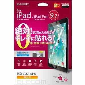 TB-A179FLBCC エレコム iPad 2017(9.7インチ)/iPad Pro 2016(9.7インチ)/Air2/Air用 保護フィルム(気泡ゼロ/高光沢)  [TBA179FLBCC]【返品種別A】
