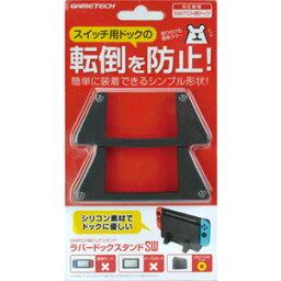 【Nintendo Switch】ラバードックスタンドSW 【税込】 ゲームテック [SWF1969]【返品種別B】【RCP】