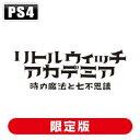 【特典付】【PS4】リトルウィッチアカデミア 時の魔法と七不思議(初回限定生産版) 【税込】 バンダ