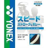 YONEX CSG550SP 026 ヨネックス ソフトテニス ストリング(単張)(ピンク) サイバーナチュラル シャープの画像