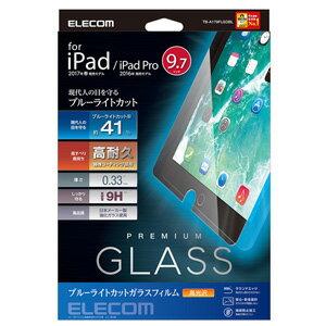 TB-A179FLGGBL エレコム iPad 2017(9.7インチ)/iPad Pro(9.7インチ)/Air2/Air用 液晶保護ガラス 0.33mm(高耐久・ブルーライトカット)  [TBA179FLGGBL]【返品種別A】