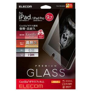 TB-A179FLGGGO エレコム iPad 2017(9.7インチ)/iPad Pro(9.7インチ)/Air2/Air用 液晶保護ガラス 0.33mm(高耐久・ゴリラ)  [TBA179FLGGGO]【返品種別A】【送料無料】