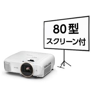 EH-TW5650S エプソン 3D対応フルハイビジョンホームシアタープロジェクター(80型モバイルスクリーンセットモデル) dreamio(ドリーミオ) [EHTW5650S]【返品種別A】