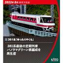 [鉄道模型]カトー KATO (Nゲージ) 10-1451 381系「ゆったりやくも」 6両セット