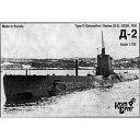 1/700 ソ連潜水艦D級シリーズI(D-2)・1931 コンブリック