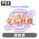 【特典付】【PS4】電脳戦機バーチャロン×とある魔術の禁書目録 とある魔術の電脳戦機(通常版) セガ