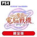 【特典付】【PS4】とある魔術の電脳戦機 初回限定版『Discipline 55』 セガゲームス [