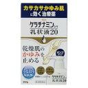 【第3類医薬品】ケラチナミンコーワ乳状液20(200g) 興
