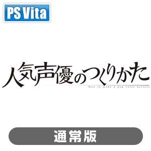 【PS Vita】人気声優のつくりかた(通常版) エンター