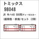 [鉄道模型]トミックス TOMIX (Nゲージ) 98048 JR キハ40 500形ディーゼルカー (盛岡色・赤鬼)セット (2両) [トミックス 98048 キハ40 500 アカオニ 2R]【返品種別B】
