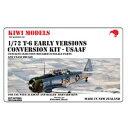 1/72 ノールダイン AT-16 テキサン 改造セット 「USAAF」 (アカデミー用)【KIWM007】 キーウィモデル [KIWM007 ノールダイン AT-16 テキサン USAAF]【返品種別B】