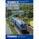 トミックス TOMIX 7039 トミックス総合ガイド2017-2018