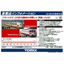 [鉄道模型]トミックス TOMIX (Nゲージ) 98639 JR 485系特急電車 (しらさぎ)セットA (7