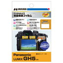 DGF2-PAGH5 ハクバ Panasonic「LUMIX GH5」用 液晶保護フィルム MarkII [DGF2PAGH5]【返品種別A】