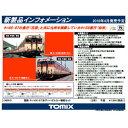 [鉄道模型]トミックス TOMIX (Nゲージ) 98053 国鉄 キハ66・67形 ディーゼルカー増結