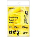 CM1011115Y FUJIPLA ラミネートフィルム CPリーフ はがきサイズ 100μm ミニパック 20枚入り フジプラ [CM1011115Y]【返品種別A】