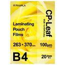 CM1026337Y FUJIPLA ラミネートフィルム CPリーフ B4サイズ 100μm ミニパック 20枚入り フジプラ