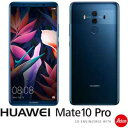 MATE10PRO/BLUE HUAWEI HUAWEI Mate 10 Pro (ミッドナイトブルー) 「AIプロセッサー内蔵、新世代スマートフォン」6.0イ...