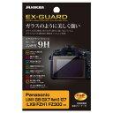 EXGF-PAG8 ハクバ Panasonic LUMIX G8/GX7 MarkII/G7/LX9/FZH1/FZ300用 EX-GUARD液晶保護フィルム