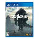 【PS4】ワンダと巨像 ソニー・インタラクティブエンタテインメント [PCJS-66018 PS4ワ