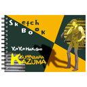 HG9222 ヒサゴ 幽遊白書 図案スケッチブック(桑原和真...