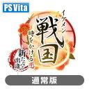 【PS Vita】イケメン戦国◆時をかける恋 新たなる出逢い(通常版) アイディアファクトリー VLJM-38084 PSVイケメンセンゴク