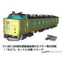 [鉄道模型]カトー KATO (Nゲージ) 10-1480 485系 特急「みどり」 4両セット [