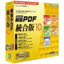 瞬簡 PDF 統合版 10 アンテナハウス ※パッケージ版【返品種別B】
