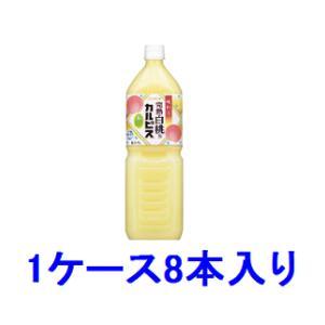 味わう完熟白桃&カルピス 1.5L(1ケース8本入) アサヒ飲料 アジワウハクトウカルピス1.5LX8 [アジワウハクトウカルピス15LX8]【返品種別B】