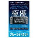 【Nintendo Switch】SWITCH CONSOLE用 ブルーライトカットガラスフィルム アローン ALG-NSBLCG NSWブルーライトカットガラスフィルム