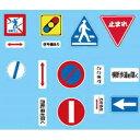 1/24 ガレージ&ツールシリーズ No.9 道路標識セット 峠道用【GT-9】 フジミ