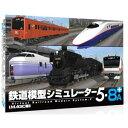 【Windows】鉄道模型シミュレーター5 - 8A+ アイマジック