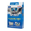 TTV411 データシステム テレビキット(切替タイプタイプ)トヨタ レクサス 新型クラウン用 Data system