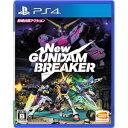 【PS4】New ガンダムブレイカー(通常版) バンダイナムコエンターテインメント PLJS-36044NEWガンダムブレイカー