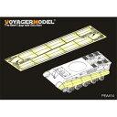 【エントリーでP5倍 8/20 9:59迄】1/35 WWII独 ティーガーII(ポルシェ砲塔)サイドスカートセット(ホビーボス84530用)【PEA414】 Voyager Model