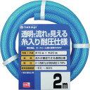 PH08015CB002TM タカギ クリア耐圧ホース 15×20 2m巻 takagi