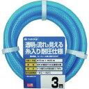 PH08015CB003TM タカギ クリア耐圧ホース 15×20 3m巻 takagi