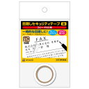 OP2456 ヒサゴ 目隠しセキュリティテープ 27mm×5m コピーFAX用(白)