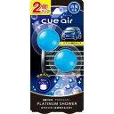 3098(ハルカドウ) 晴香堂 芳香消臭剤 2個入り CUE AIR プラチナシャワー ほのかに甘く清潔感のある香り