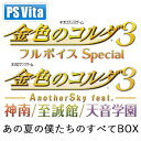 【特典付】【PS Vita】金色のコルダ3 あの夏の僕たちの...