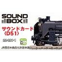 [鉄道模型]カトー 22-221-1 サウンドカード(D51)