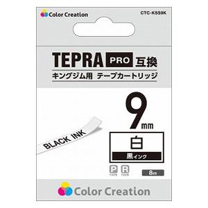 CTC-KSS9K カラークリエーション テプラPRO用互換テープ/白/黒文字/8m/9mm幅 Color Creation