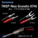 7NSP-Neo Grandio 07Hi-1.0YY ゾノトーン スピーカーケーブル(1.0m・ペア)【受注生産品】アンプ側(Yラグ)⇒スピーカー側(Yラグ) Zonotone