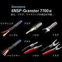 6NSP-Granster 7700α-2.0m-Y4B4 ゾノトーン スピーカーケーブル(2.0m・ペア)【受注生産品】アンプ側(Yラグ・バイワイヤリング仕様)→スピーカー側(バナナプラグ・バイワイヤリング仕様) Zonotone