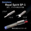 Royal Spirit SP-1-1.0YB ゾノトーン スピーカーケーブル(1.0m・ペア)アンプ側(Yラグ)⇒スピーカー側(バナナプラグ) Zonotone