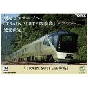 [鉄道模型]トミックス (Nゲージ) 97901 JR東日本 E001形「TRAIN SUITE 四季島」10両