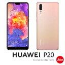 EML-L29-P HUAWEI HUAWEI P20 ピンクゴールド 5.8インチ SIMフリースマートフォン[メモリ 4GB/ストレージ 128GB] [E...