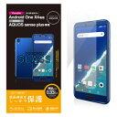 PY-AOX4FLGG エレコム Android One X4/AQUOS sense Plus用 ガラスフィルム 0.33mm ELECOM
